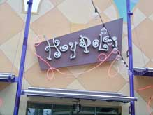 Hoypoloi gift shop in Downtown Disney Westside