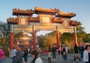 the China Pavilion at Disney's Epcot.